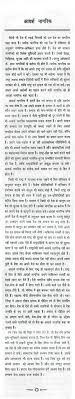 essay on an ideal citizen in hindi