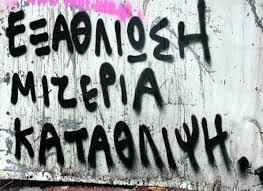 Αποτέλεσμα εικόνας για έναν λαό σαν τους Έλληνες
