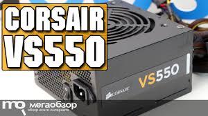<b>Corsair</b> VS550 обзор <b>блока питания</b> - YouTube