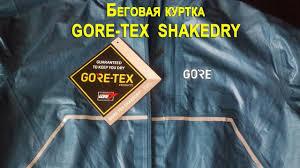 Беговая <b>куртка</b> GORE Wear R7. Gore Tex SHAKEDRY Trail ...
