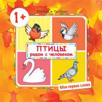 <b>Мои первые слова</b>. Птицы рядом с человеком. 1+ - Савушкин С.Н ...