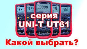 Обзор <b>мультиметров</b> серии <b>Uni</b>-<b>t</b> UT61 (UT61A, UT61B, UT61C ...