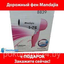 Складной дорожный <b>фен</b> Mandajia 8839. ПОД ЗАКАЗ 1-3 ДНЯ ...