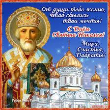 Вітаємо вас з днем Святого Миколая! - Пост 287033 - Фото 1