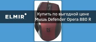 <b>Мышь Defender Opera</b> 880 R (52832) купить   ELMIR - цена ...