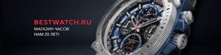 Bestwatch.ru | Наручные <b>часы</b> | ВКонтакте