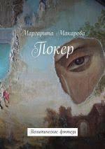 Книги <b>Маргариты</b> Ивановны <b>Макаровой</b> - бесплатно скачать или ...