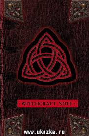Эксмо <b>Witchcraft Note</b>. Зачарованный <b>блокнот</b> для записей и ...