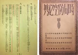 「水島朝穂早稲田大教授らによる「検証 防空法」(法律文化社」の画像検索結果
