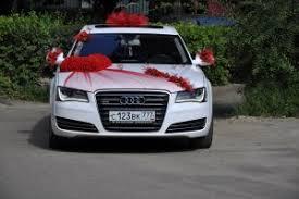 <b>Украшение</b> на свадебный автомобиль, Воронеж