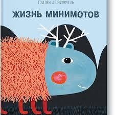 "Изд-во МИФ Книга ""<b>Жизнь Минимотов</b>"""