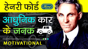 henry ford biography in hindi success story inspirational and henry ford biography in hindi success story inspirational and motivational video