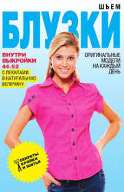Светлана <b>Ермакова</b>, <b>Шьем блузки</b>. Оригинальные модели на ...