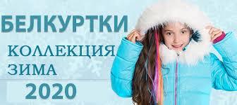 Белорусские детские куртки, <b>пальто</b>, костюмы по распродаже с ...