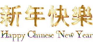 Happy Chinese New Year 2020 Images Photos Pictures Wallpapers ...