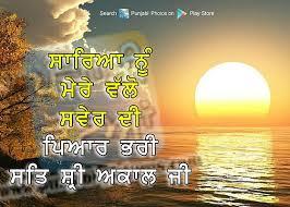 Sat Sri Akal Ji Good Morning Images for free download