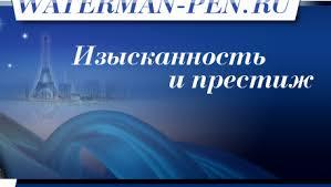 <b>Waterman</b>-<b>pen</b>.ru <b>Ручки Waterman</b> (Ватерман). Купить Ватерман ...