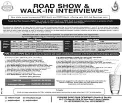 walk in interviews in punjab saaf pani company north south walk in interviews in punjab saaf pani company north south 2017