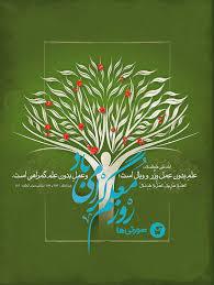 Image result for تبریک روز استاد