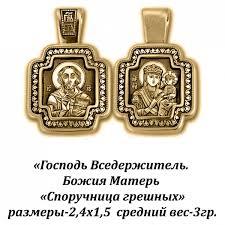 """Образок """"Господь Вседержитель. <b>Божия Матерь</b> """"<b>Споручница</b> ..."""