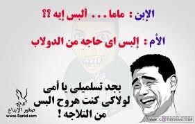 تضحك images?q=tbn:ANd9GcR
