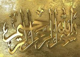 نتیجه تصویری برای تصویر بسم الله