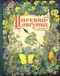"Книга: ""Царевна-лягушка: <b>русская</b> народная сказка из <b>сборника</b> А ..."