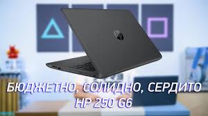 Бюджетно, солидно, сердито - <b>HP 250</b> G6 - YouTube