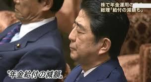 「安倍総理の年金発言」の画像検索結果