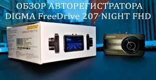 Обзор <b>видеорегистратора DIGMA FreeDrive</b> 207 NIGHT FHD