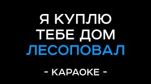 <b>Лесоповал</b> - <b>Я</b> куплю тебе дом (караоке) - YouTube