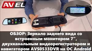 Штатное <b>зеркало</b> заднего вида с монитором, регистратором и ...