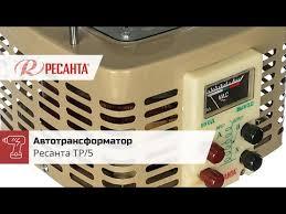 <b>Автотрансформатор Ресанта</b> ТР/5 (<b>TDGC2</b>-<b>5</b>) 63/5/4 ...