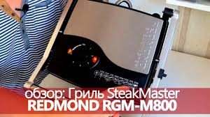 Обзор <b>ГРИЛЬ SteakMaster REDMOND</b> RGM-M800 - YouTube