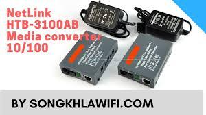 NetLink <b>HTB</b>-<b>3100AB</b> Media converter10/100 By Songkhlawifi.com ...