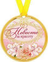 Купить <b>медаль</b> в Череповце, сравнить цены на <b>медаль</b> в ...