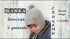 Детская <b>шапка</b> с ушками спицами. Детская <b>шапка</b> спицами.