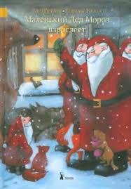 "Книга: ""<b>Маленький Дед Мороз</b> взрослеет"" - Ану Штонер. Купить ..."