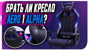 Брать ли <b>Кресло Aerocool AERO</b> 1 Alpha? - YouTube