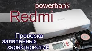 Обзор Power bank от <b>Redmi</b> на 20000 мАч. Стоит ли брать ...