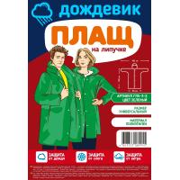 Товары для защиты — купить в Москве по низкой цене в ...