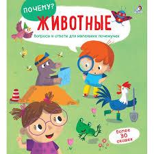 <b>Робинс Книга</b> Почему? Животные - Акушерство.Ru