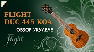 Обзор <b>укулеле</b> концерт <b>FLIGHT DUC 445</b> KOA - YouTube