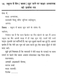 a letter to the class teacher regarding leaving the bag at the a letter to the class teacher regarding leaving the bag at the school in hindi