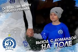Официальный сайт <b>ФК Динамо</b>-Минск
