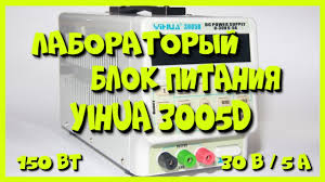 Лабораторный <b>блок питания YIHUA</b> 3005D - YouTube