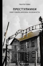 Преступники. Мир убийц времен Холокоста скачать книгу ...
