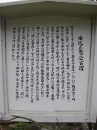 「由井正雪 子孫」の画像検索結果