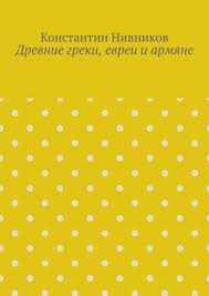 <b>Древние греки</b>, евреи и армяне - купить книгу в интернет ...