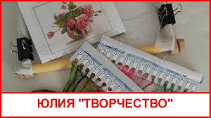 """<b>Вышивка</b>/<b>РТО</b> """"Романтичные розы""""/вышиваем вместе ..."""